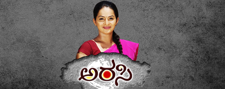 Arasi Serial Has Two New Faces On Zee Kannada Channel