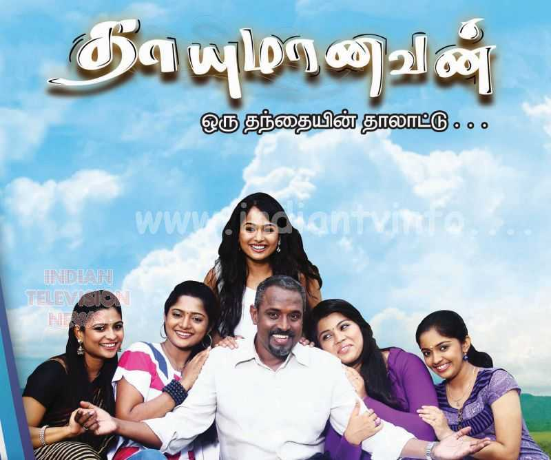 Thayumanavan Tamil Serial On Vijay TV
