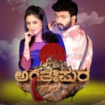 Antahpura kannda serial on suvarna tv - from 20th april 2015