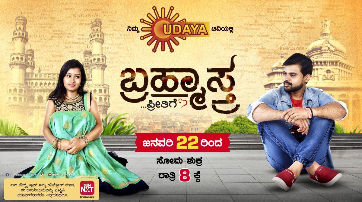 Brahmastra Serial on Udaya TV Launching 22nd January 2018 at