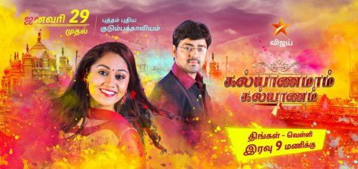 Vijay tv shows download 2018