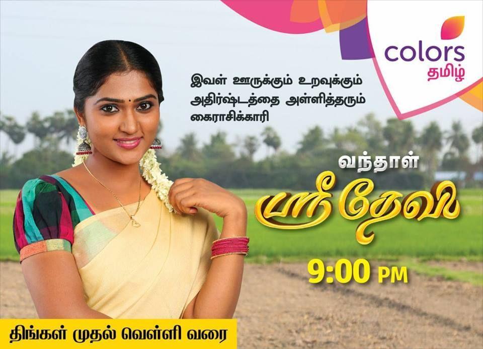 Vanthal Sridevi – television mega serial on colors tamil
