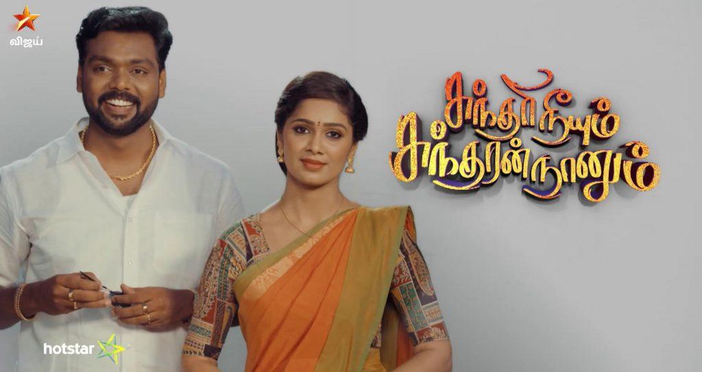 Sundari Neeyum Sundaran Naanum Vijay Tv Serial Launching