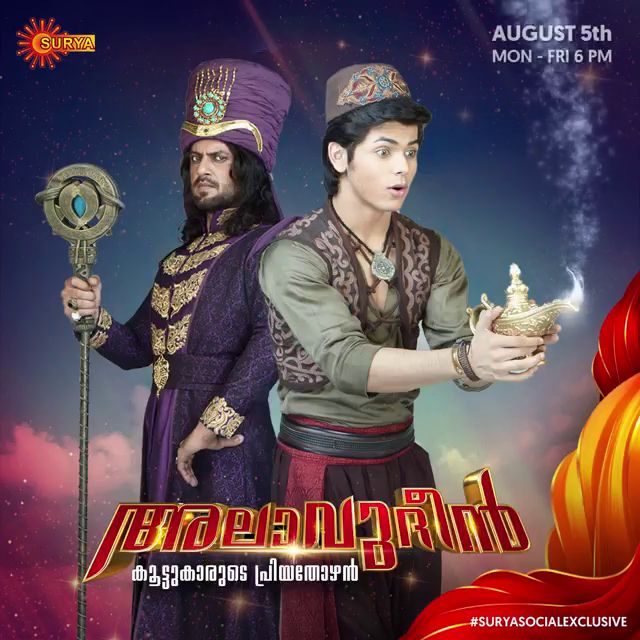 Alavudin Serial Surya TV Launching On 5th August 2019 At