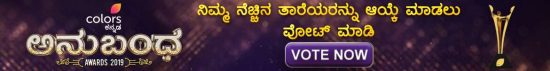Anubandha Voot App Voting System