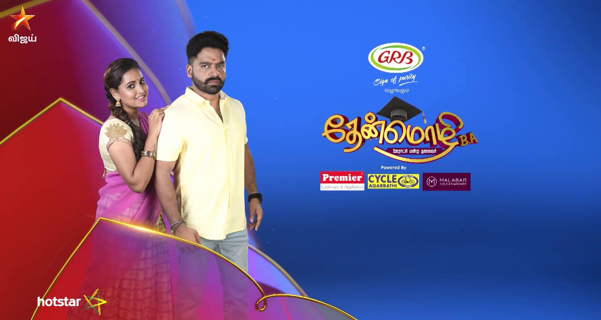 Vijay Tv Serial