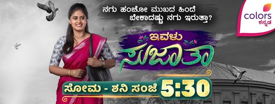 Kannada Serial Ivalu Sujatha
