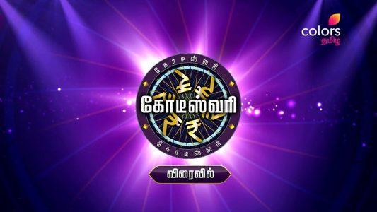 kbc tamil