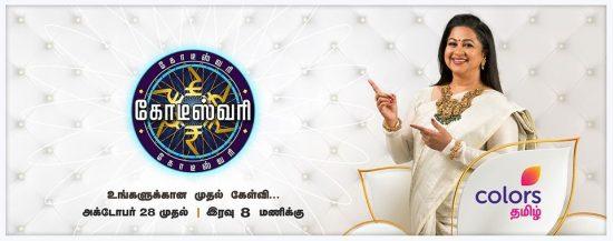 Kodeeswari Colors Tamil Game Show