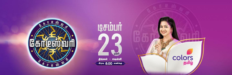 kbc tamil launch date