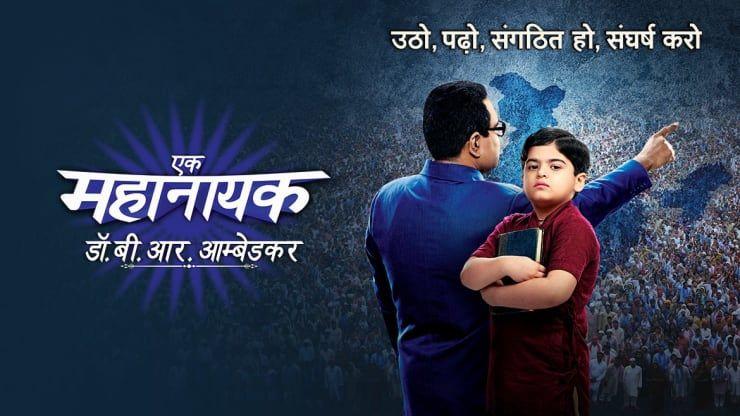 online episodes ek mahanayak available on zee5 app