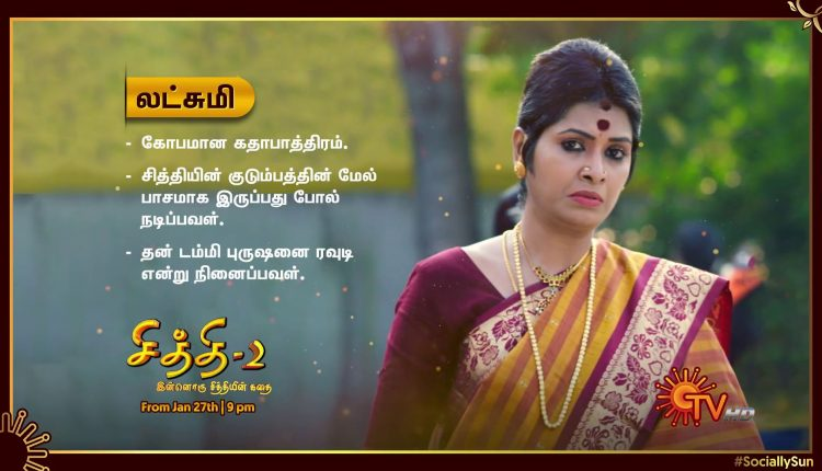 Serial Chithi 2 Characters and artist name - latest tamil series on sun tv