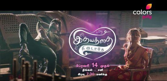Tamil Serial Idhayathai Thirudathe