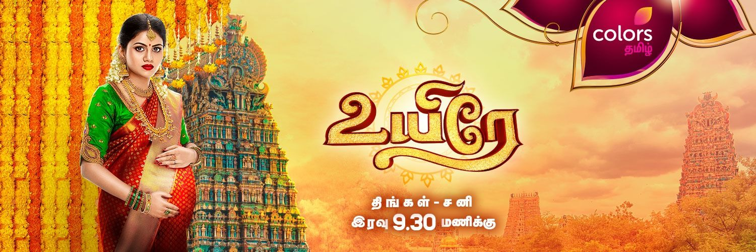 colors tamil serial uyire