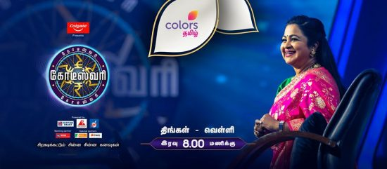 tamil quiz game shows