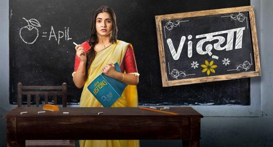 written updates of serial vidya