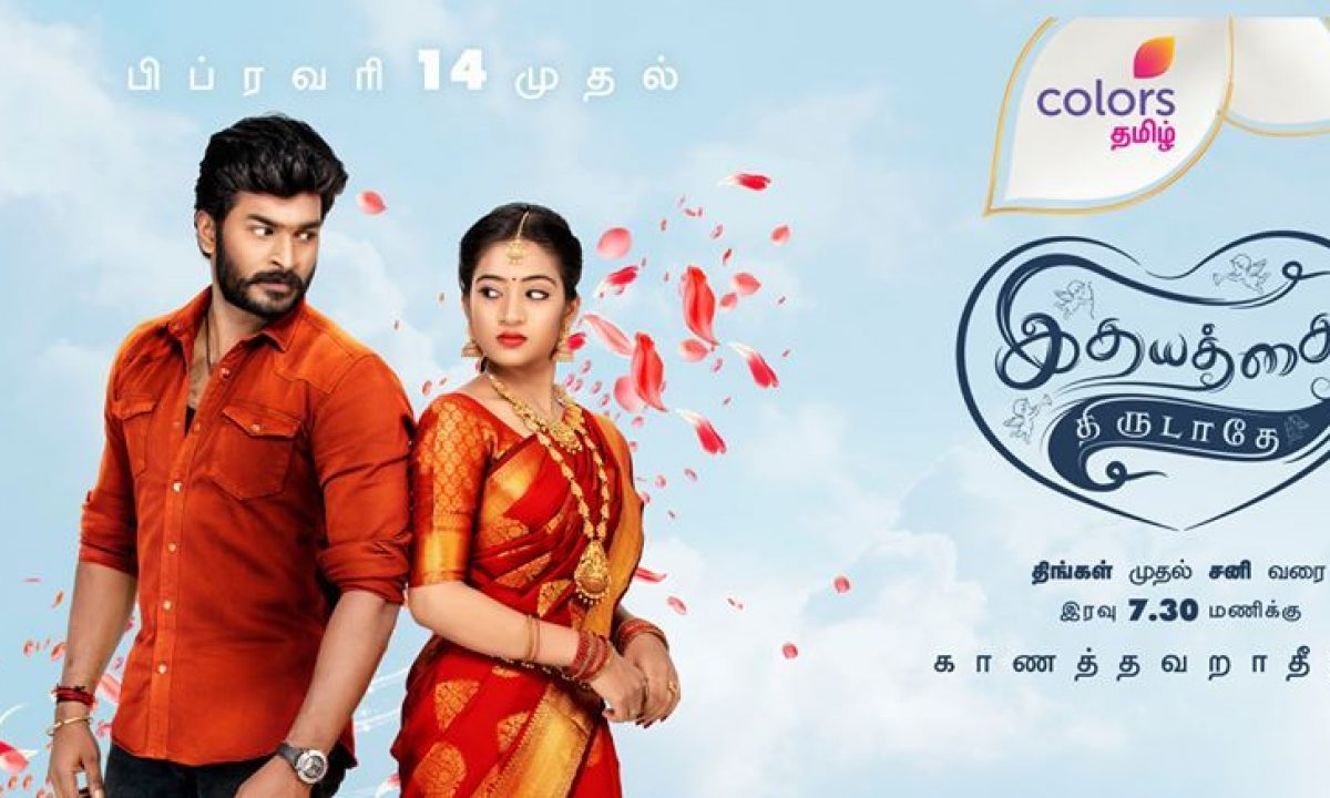Idhayathai Thirudathe Colors Tamil Serial Launching on Valentines Day at  7.30 P.M