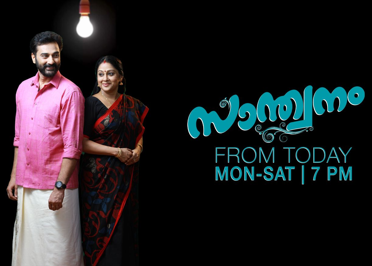 Serial Swanthanam Launching Today at 7:00 P.M on Asianet - Repeat Telecast Time
